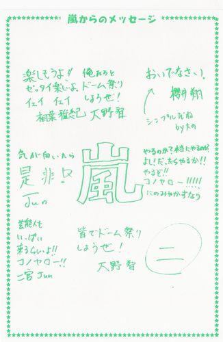 Arashi_message_2007