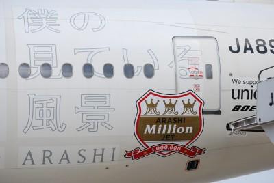 Arashi_jet_million2