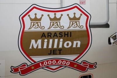 Arashi_jet_million3