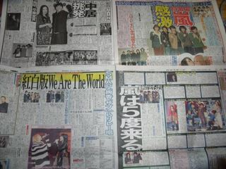 Arashi_rehearsal_newspapers