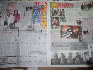 Arashi_rehearsal_newspapers1