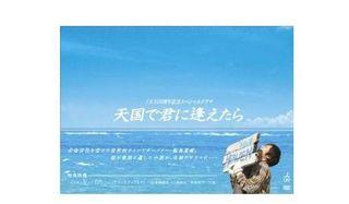 Tengoku_cover2