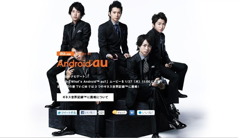Andriod_arashi